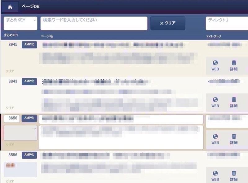 記事管理システム完成例